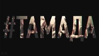 Премьера клипа Miyagi & Эндшпиль - ТАМАДА (КЛИП 2017)
