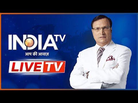 IndiaTV LIVE: देश-विदेश की सभी खबरें LIVE   LIVE News   LIVE Hindi News   इंडिया टीवी LIVE