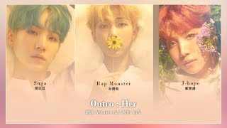 【認聲中字】BTS - LOVE YOURSELF 承 'Her' _ Outro : Her