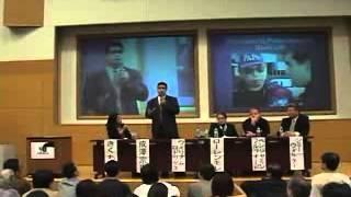 911真相究明国際会議in東京  2006年10月07日  911 Truth International Conference in Tokyo