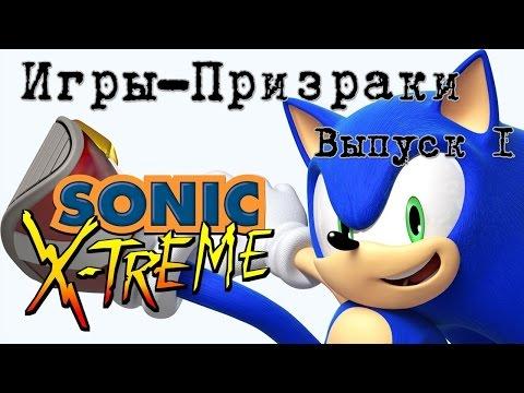 Игры Призраки, выпуск 1 - Sonic Xtreme