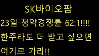 SK바이오팜 23일 청약경쟁률 62:1 !!!! 한주라…