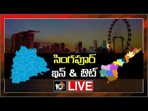 debate-:-telangana-invites-singapore-after-ap-govt-denied-|-10tv-news
