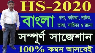 HS Bengali Suggestion 2020, 12 Class Bengali Suggestion 2020, XII Bengali Suggestion 2020