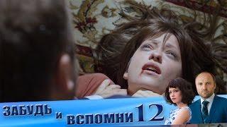"""Самый лучший сериал """"Забудь и вспомни"""" 12 серия"""