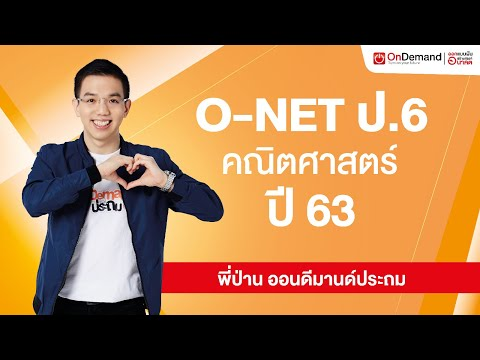 Download ติว O-NET ป.6 คณิตศาสตร์ ปี63 by พี่ป่าน ALevel