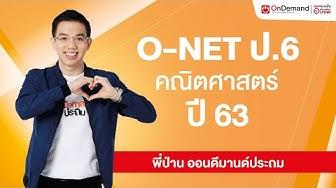 ติว O-NET ป.6 คณิตศาสตร์ ปี63 by พี่ป่าน ALevel