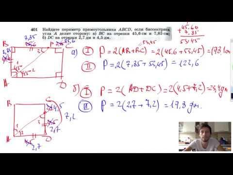 Как найти периметр прямоугольника авсд
