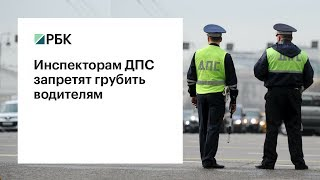 Инспекторам ДПС  запретят грубить водителям