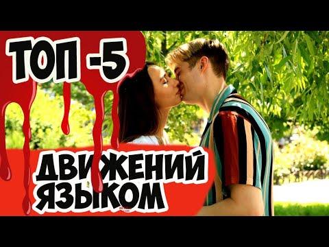 ТОП 5 - Как двигать языком во время поцелуя - лето 2020