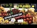 Таиланд 2018 Ночной рынок еды jungceylon night market mp3