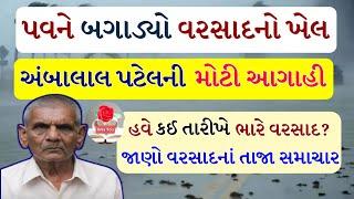 અંબાલાલ પટેલની આગાહી, Heavy rain, Varsad Agahi, Gujarat Rain