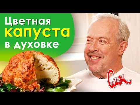 СМАК. Цветная капуста в духовке с соусом.