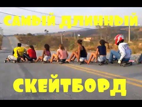 Приколы \ Неудачи \ Падения \ Идиоты \ Самый длинный скейтборд \ Подборка от Best Video #52
