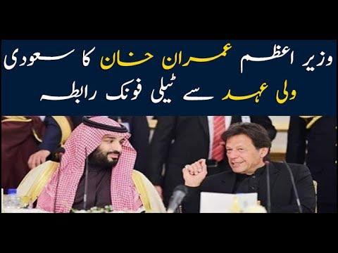 PM Imran Khan telephones Saudi prince Mohammed Bin Salman