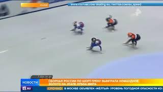 Два золота взяли россияне на этапе Кубке Мира по шорт-треку в Италии