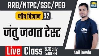 05:00 PM - Science - Biology - जंतु जगत टेस्ट | NTPC/RRB/SSC/PEB
