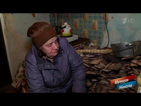 По бревнышку, по досочке. Мужское / Женское. Выпуск от 26.03.2020