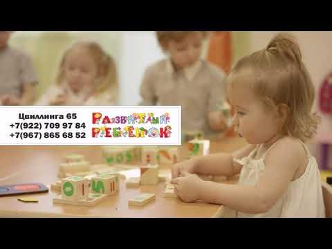 Частный детский сад в Челябинске Развитый ребенок