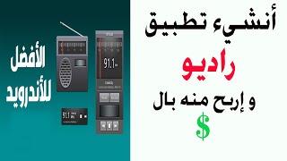 انشاء تطبيق راديو والربح منه screenshot 2