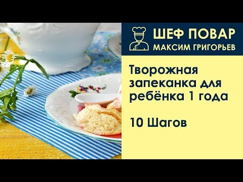 Творожная запеканка для ребёнка 1 года . Рецепт от шеф повара Максима Григорьева