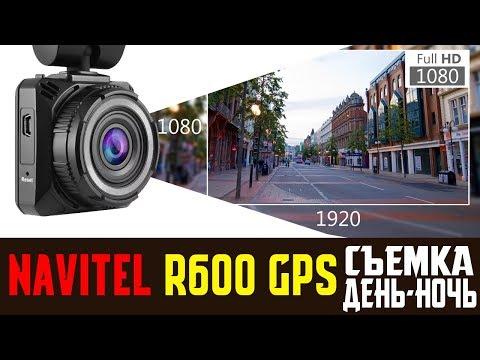 Обзор на видеорегистратор NAVITEL R600 GPS съемка день ночь