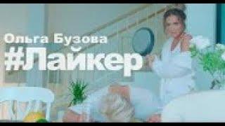 """Ольга Бузова — """"Лайкер"""" Премьера клипа 2019"""