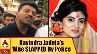 Ravindra Jadeja's Wife SLAPPED By Gujarat Police Constable, Suspended | ABP News