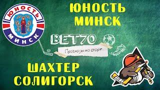 Прогноз на матч Шахтер Солигорск Юность Минск БХЛ 01.04.20 4 игра