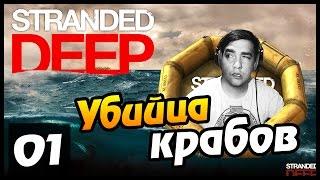 Stranded Deep прохождение -01- УБИЙЦА КРАБОВ