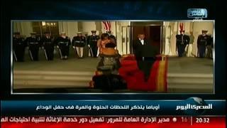 أوباما يتذكر اللحظات الحلوة والمرة فى حفل الوداع