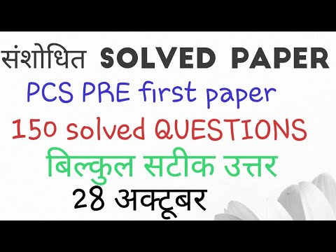 UP PCS PRE 2018  Solved Paper UPPCS PRE Full Answer Key First Paper 28 OCTOBER