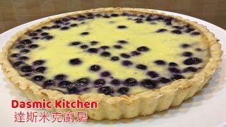【字幕】藍莓優格派 | Blueberry Yogurt Cream Pie | Desserts