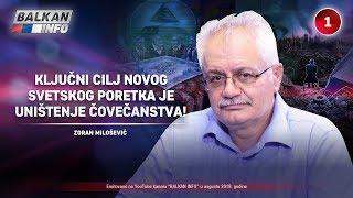 INTERVJU: Zoran Milošević - Ključni cilj novog svetskog poretka je uništenje čovečanstva (10.8.2019)