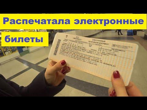 Ж/Д билеты в Крым. Еду на двухэтажном поезде Таврия