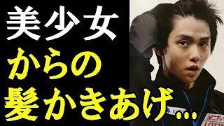 【羽生結弦】もしも羽生結弦に微笑まれたらどうする?「美少女からの最後髪かきあげはずるい」#yuzuruhanyu 羽生結弦 検索動画 45