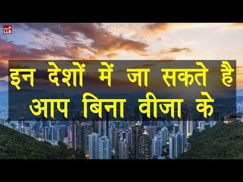 15 Countries Indians Can Visit Without a VISA | By Ishan [Hindi] thumbnail