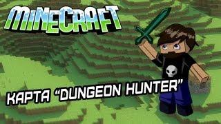 Играем в Minecraft Карта Dungeon Hunter - Ищем данж