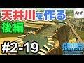 【シティーズスカイライン】実況 #2-19 天井川を作る 後編【PlayStation 4 Edition】