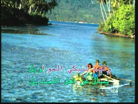 Arabic Karaoke Fairouz   Ya mersal el marasil MS