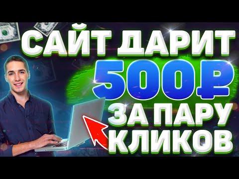 СХЕМА ЗАРАБОТКА 500 рублей ЗА ПАРУ КЛИКОВ БЕЗ ВЛОЖЕНИЙ ДЕНЕГ В ИНТЕРНЕТЕ ✅ ПРОВЕРЕНО 100% ПЛАТИТ