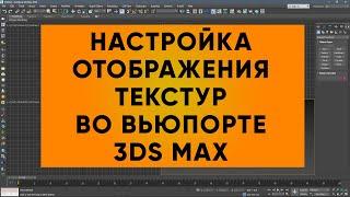 Настройка отображения текстур во вьюпорте 3ds Max