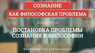 4.1 Постановка проблемы сознания в философии - Философия для бакалавров