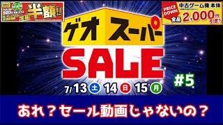 【 GEO(ゲオ)】スーパーセールで買ってみた!#5 [3日間限定 2019年7月13日(土)-7月15日(月)]