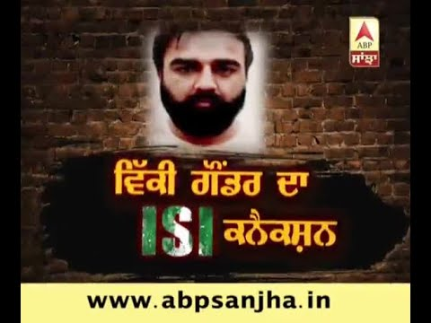 ISI CONNECTION OF GANGSTER Vicky Gounder