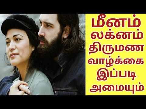 Meenam Lagnam in Tamil, rasi marriage /love life / life partner