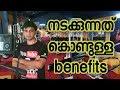 Benefits of Walking  Malayalam | മലയാളം