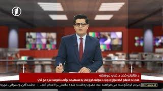Afghanistan Pashto News 15.09.2019 د افغانستان خبرونه