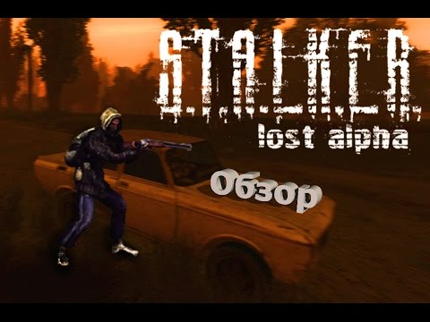 S.T.A.L.K.E.R. Lost Alpha #8 - Лаборатория X-18
