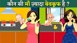 Kaunsi Mom Jyada Bewakuf Hai ? | Interesting Riddles | Hindi Paheli